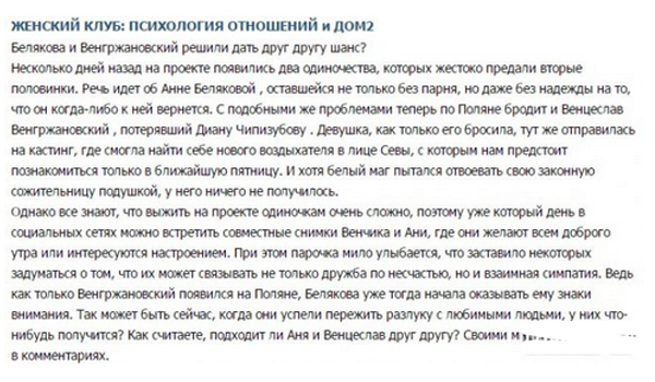 Венц «положил глаз» на Белякову