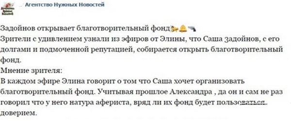 Задойнов открывает благотворительный фонд