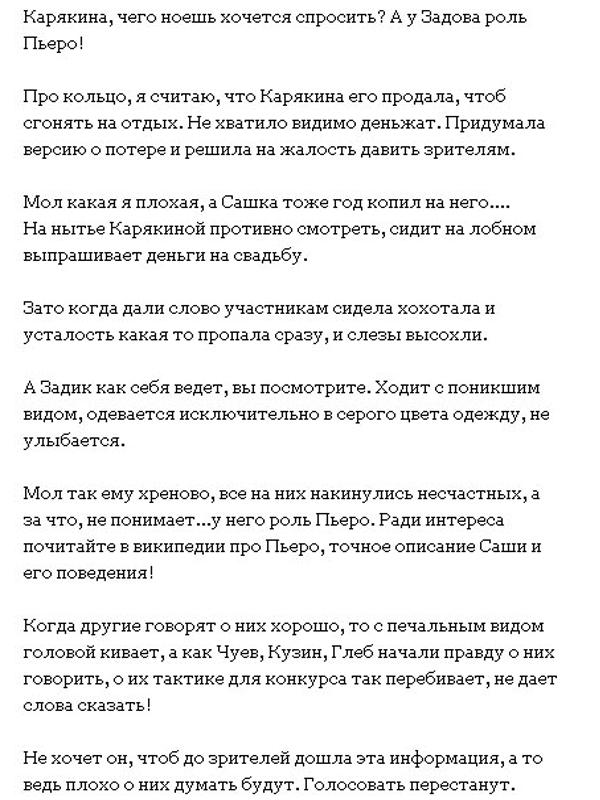 Правда о потерянном кольце Карякиной