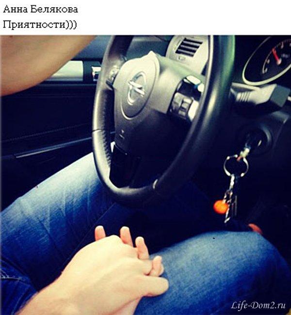 Белякова продолжает встречаться со своим любовником
