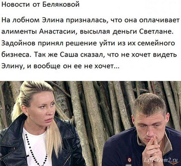 Элина не интересна Задойнову как женщина