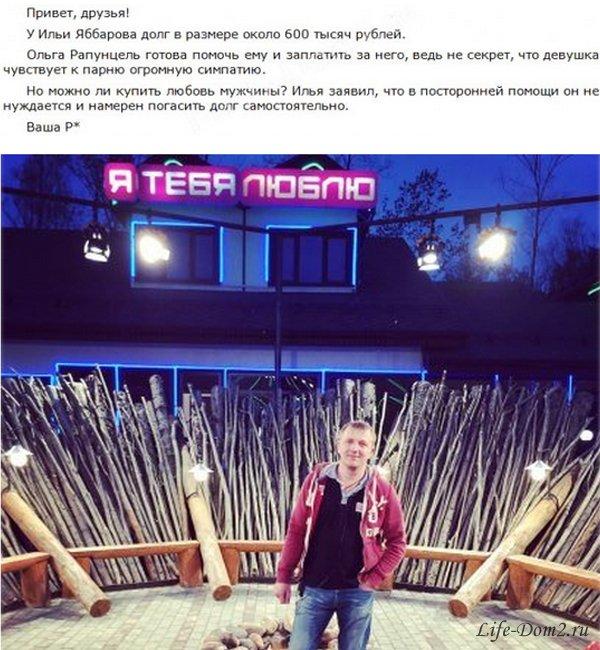 Яббаров отказался принимать деньги от Ольги Рапунцель