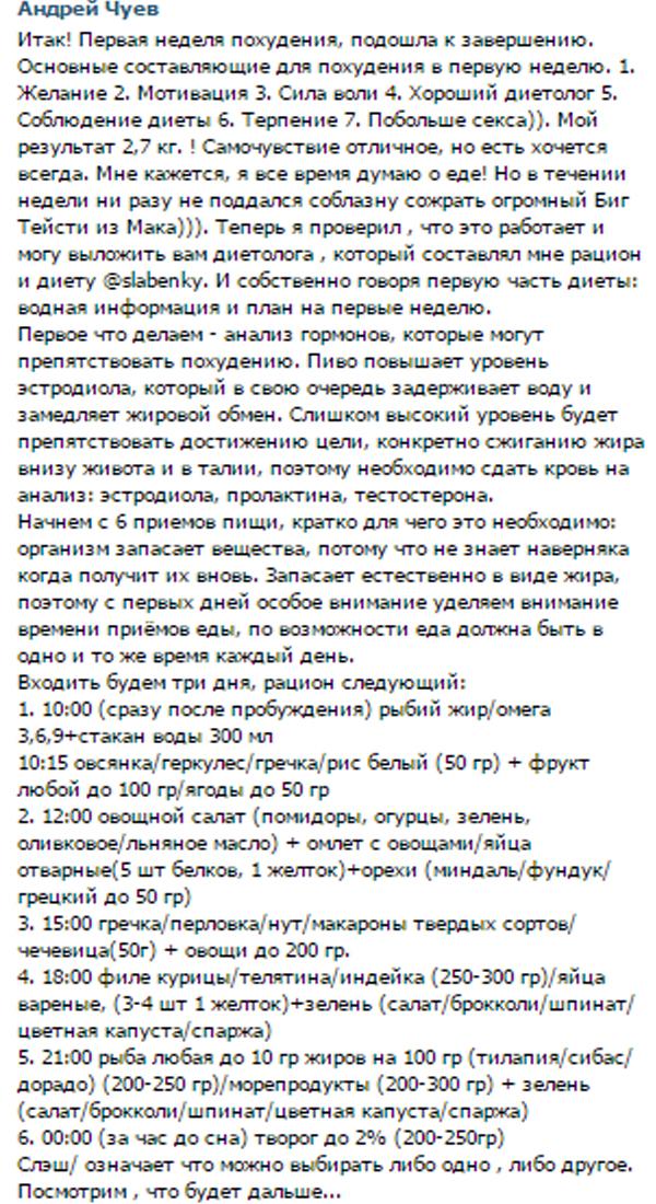 Андрей Чуев рассказал о своей диете