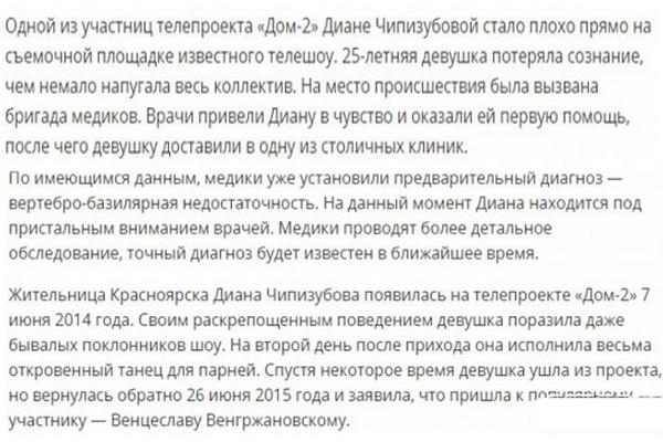 Диану Чипизубову экстренно госпитализировали