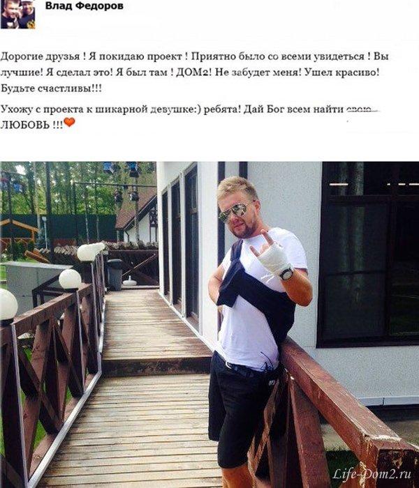 Влад Федоров покинул Дом 2