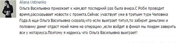 Ольга Васильевна стала ближе к выигрышу квартиры
