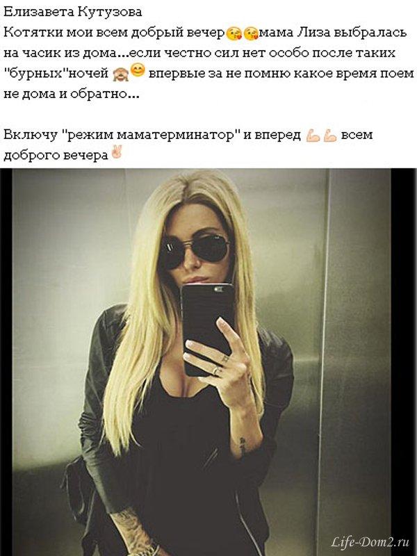 После родов Лиза Кутузова стала настоящей красавицей