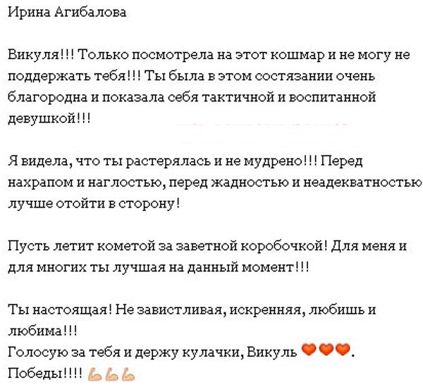Ирина Александровна возмущена ситуацией на проекте