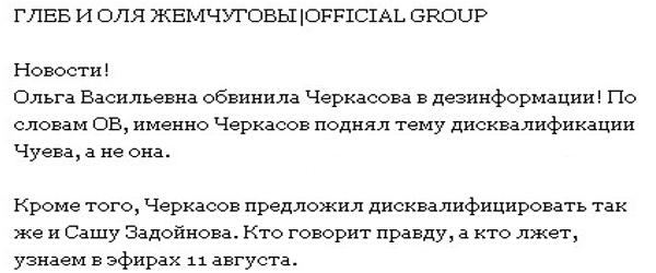 Ольга Васильевна во всем винит Черкасова