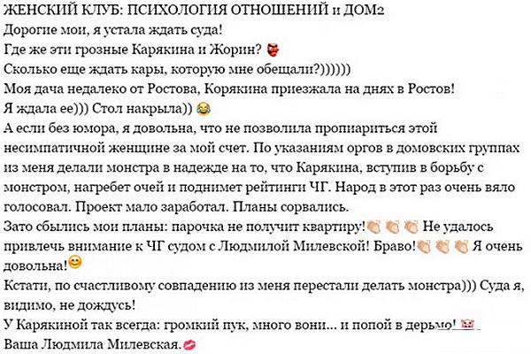 Милевская напомнила Карякиной об обещанном суде