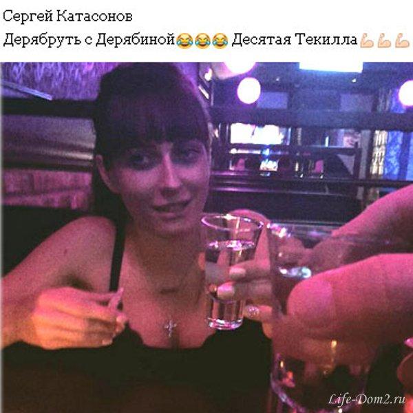 Дерябина пьянствует с Ктасоновым. Фото