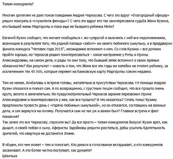 Андрей Черкасов «сливает» Женю Кузина?