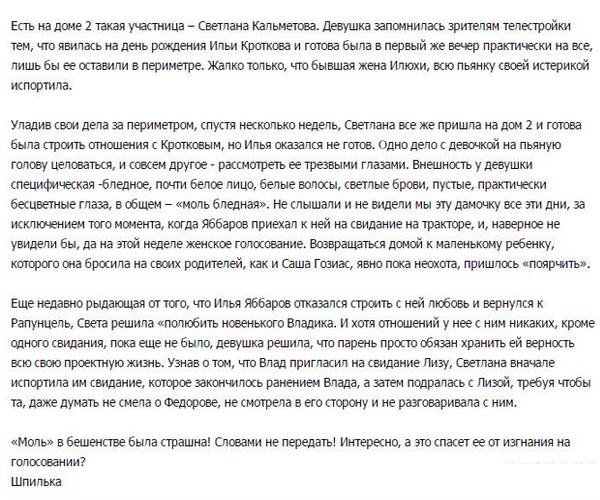Новенькая участница Светлана Кальметова утроила грандиозный дебош