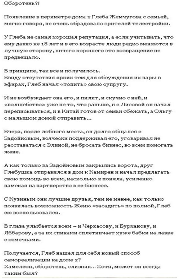 Глеб поступил некрасиво с Александром Задойновым