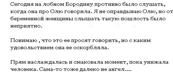 Зрители больше не могут слушать Ксению Бородину