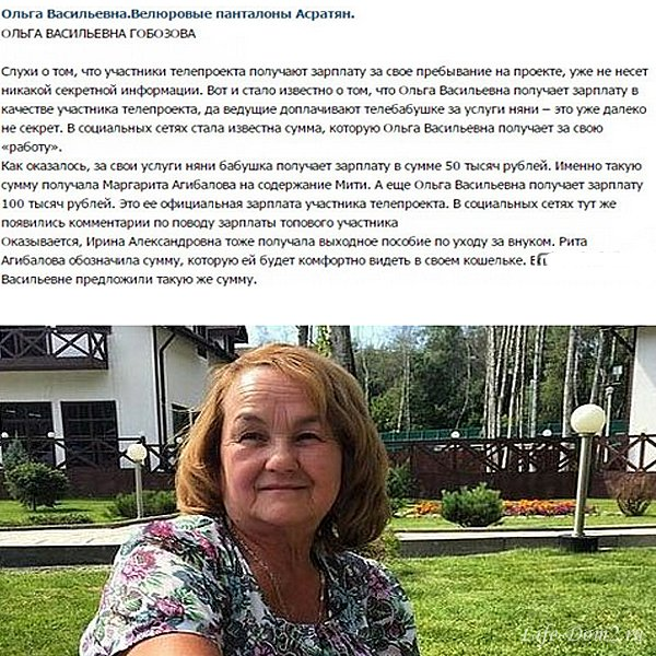 Сколько зарабатывает Ольга Васильевна