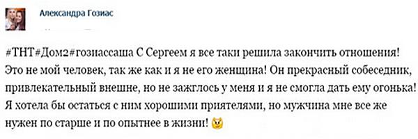 Худяков и Гозиас прекратили отношения