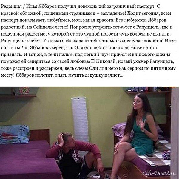 Илья Яббаров получил разрешение на выезд