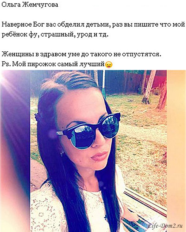 Ольга Жемчугова дал жесткий ответ недоброжелателям