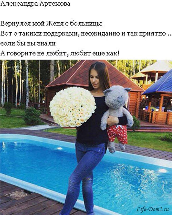 Кузин доказал Артемовой свою любовь