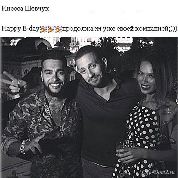 У Инессы Шевчук появился состоятельный ухажер