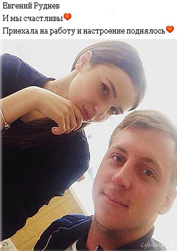 У Руднева появилась новая девушка