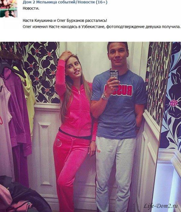 Бурханов изменил Насте Киушкиной