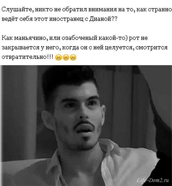 Парень Дианы Чипизубовой пугает зрителей