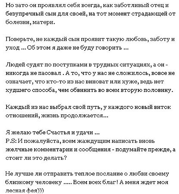 Татьяна Киося рассказала об Андрее Чуеве