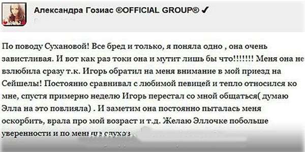 Вот за что Суханова «не переваривает» Гозиас