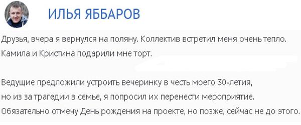 У Ильи Яббарова случилось несчастье?
