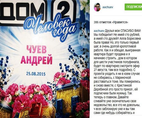 Андрей Чуев выиграл конкурс «Человек года 2015»