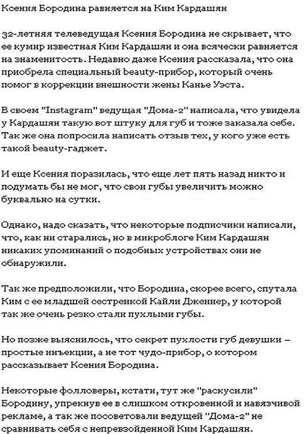 У Ксении Бородиной ужасные губы. Фото