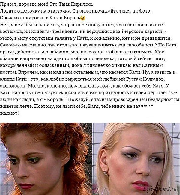 Жесткий ответ Татьяны Кирилюк Кате Король