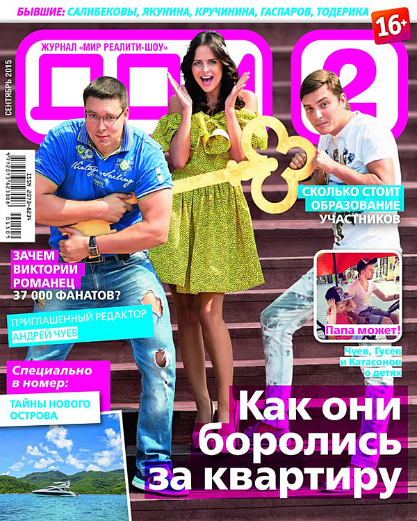 Дом 2 Журнал Сентябрь