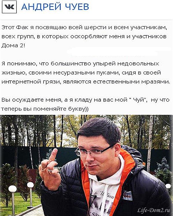 Андрей Чуев «послал» недоброжелателей