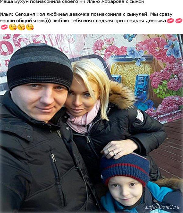 мария бухун с сыном фото вата это