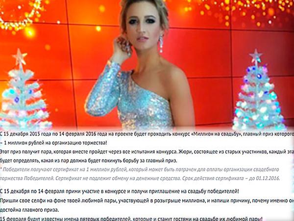 Дом 2 конкурс миллион на свадьбу победитель