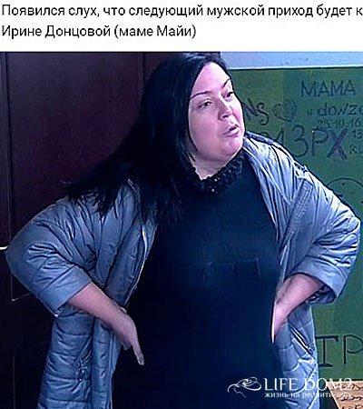 Ирина Донцова готовится стать главной звездой «Дома 2»