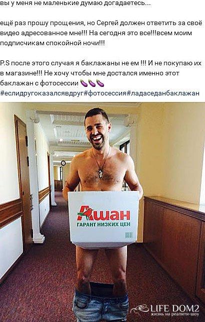 Работник «Дома 2» опубликовал компромат на Сергея Пынзаря. Фото