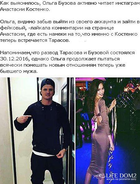 Ольга Бузова следит за любовницей Дмитрия Тарасова