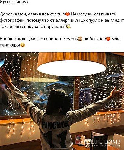 Ирина Пинчук стесняется показать свое лицо. Фото