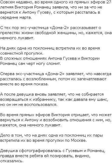 Антон Гусев и Виктория Романец снова вместе?