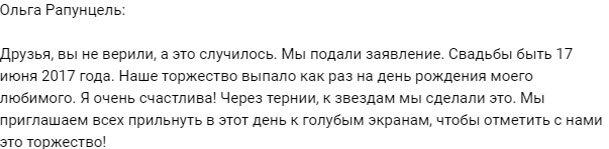 Стала известна дата свадьбы Дмитрия Дмитренко и Ольги Рапунцель