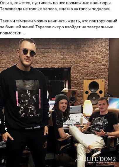 Ольга Бузова будет в шоке от этой новости