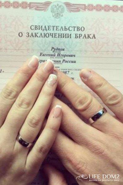 Евгений Руднев женился