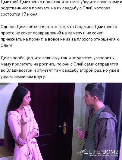 Свадьба Дмитрия Дмитренко и Ольги Рапунцель оказалась под угрозой