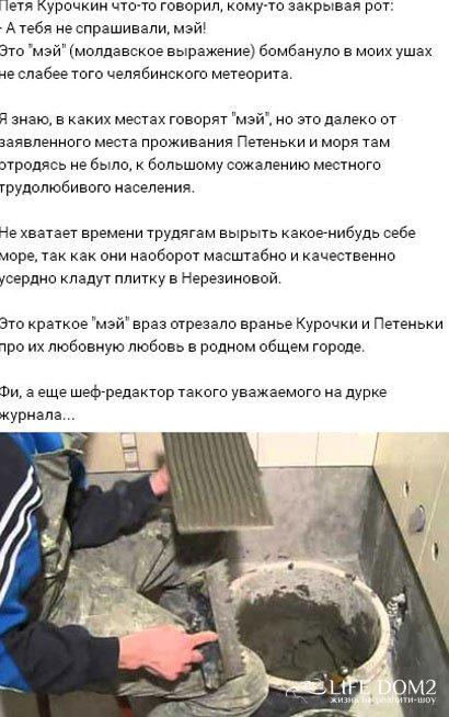 Зрители раскрыли обман Петра Шепеля и Веры Курочки