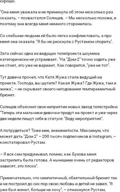Рустам Калганов не в восторге от Кати Жужи