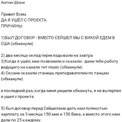 Антон Шоки рассказал, почему покинул телепроект